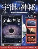 宇宙の神秘全国版(85) 2017年 12/13 号 [雑誌]