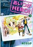 あいつがHERO!(1) (なかよしコミックス)