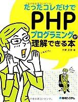たったコレだけでPHPプログラミングが理解できる本