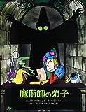 魔術師の弟子 (評論社の児童図書館・絵本の部屋―はじめてのクラシック)