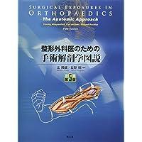 整形外科医のための手術解剖学図説(原書第5版)