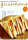 暮らし上手のサンドイッチ (エイムック 2877)