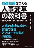 最強組織をつくる人事変革の教科書