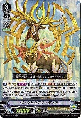 カードファイトヴァンガードV 第1弾 「結成!チームQ4」/V-BT01/016 ヴィクトリアス・ディアー RR