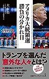 アメリカ大統領選 勝負の分かれ目 (日経プレミアシリーズ)