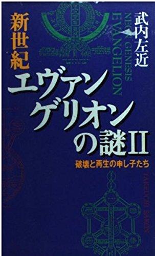 新世紀エヴァンゲリオンの謎 (2) (〈ムック〉の本)の詳細を見る