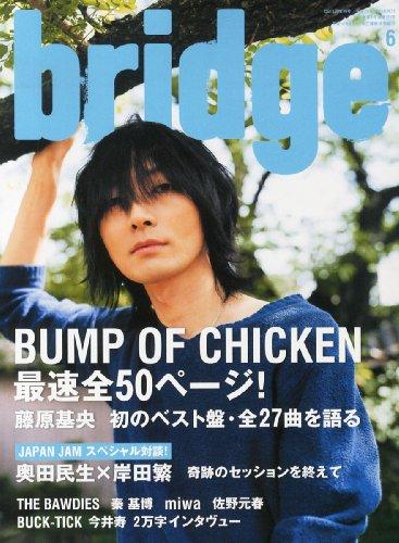 bridge (ブリッジ) 2013年 06月号 [雑誌]の詳細を見る