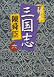 秘本三国志(六) (中公文庫)