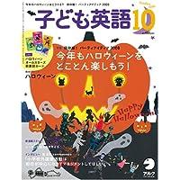 子ども英語 2008年 10月号 [雑誌]