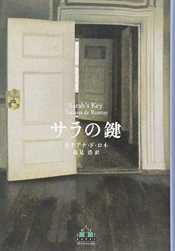 サラの鍵 (新潮クレスト・ブックス)