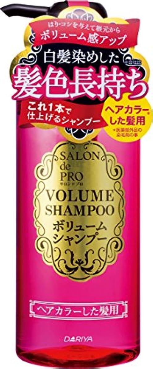 暴力的な抜本的な浸すサロン ド プロ ボリュームシャンプー ヘアカラーした髪用 380ml