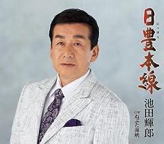 池田輝郎「ねぶた海峡」のジャケット画像