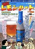 BARレモン・ハート 夏を飲みほせ! グイッと一杯、旨いビール (アクションコミックス(COINSアクションオリジナル))