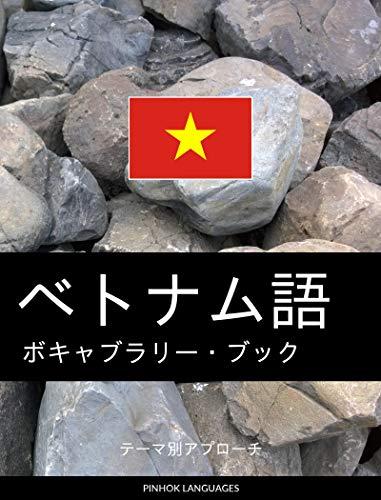 ベトナム語のボキャブラリー・ブック: テーマ別アプローチ