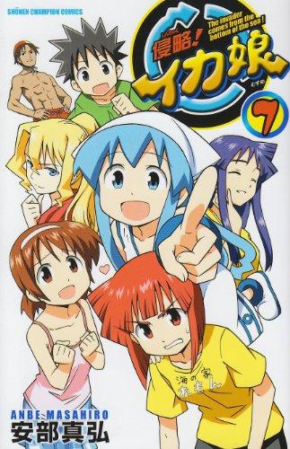 侵略!イカ娘 7 (少年チャンピオン・コミックス)