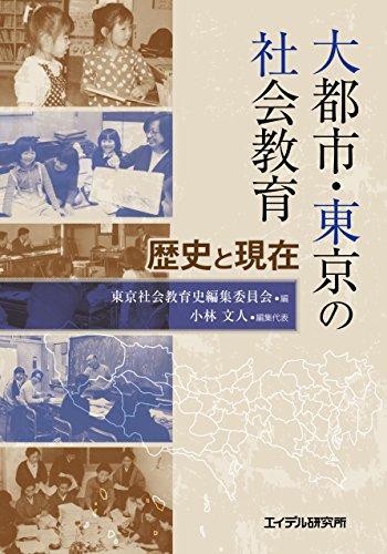 大都市・東京の社会教育 ─歴史と現在