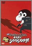 映画 クレヨンしんちゃん 嵐を呼ぶ黄金のスパイ大作戦[DVD]