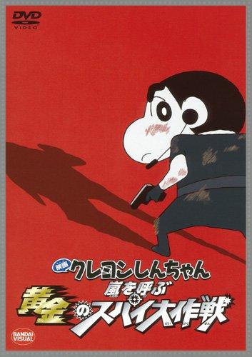 映画クレヨンしんちゃん 嵐を呼ぶ 黄金のスパイ大作戦のイメージ画像