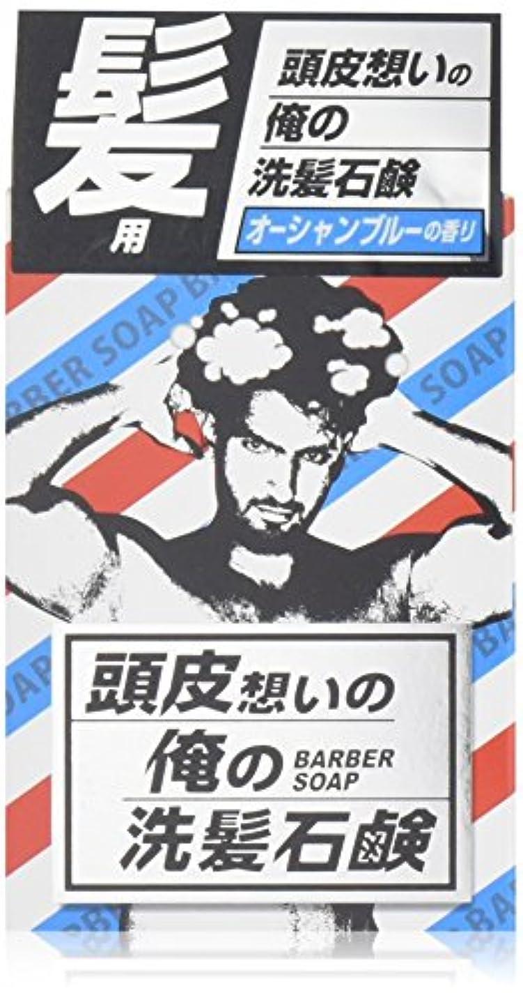 粘り強い熟練したトレイ頭皮想いの俺の洗髪石鹸 60G