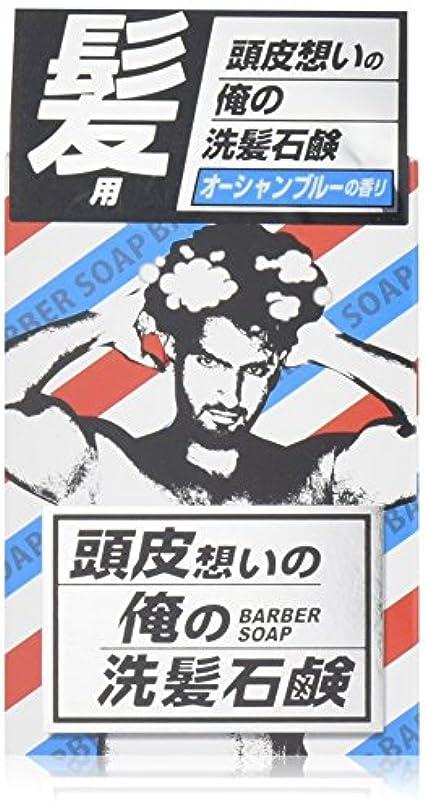 基準意外潜在的な頭皮想いの俺の洗髪石鹸 60G