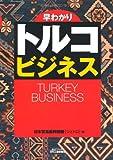 早わかり トルコビジネス (B&Tブックス) [単行本] / 日本貿易振興機構 (編集); 日刊工業新聞社 (刊)