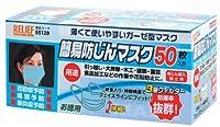 リリーフ(RELIFE) 簡易作業用マスク 50枚入 化粧箱入 55129