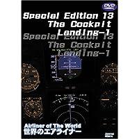 世界のエアライナー Special Edition 14 The Cockpit Landing-1