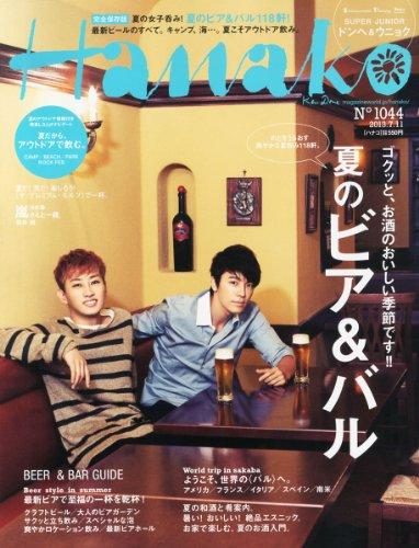 Hanako (ハナコ) 2013年 7/11号 [雑誌]の詳細を見る