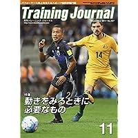 月刊トレーニング・ジャーナル2017年11月号
