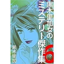 黒木里加 女のミステリー傑作集 6巻