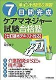 〈七訂基本テキスト対応〉7日間完成ケアマネジャー試験合格塾