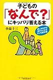 子どもの「なんで?」にキッパリ答える本