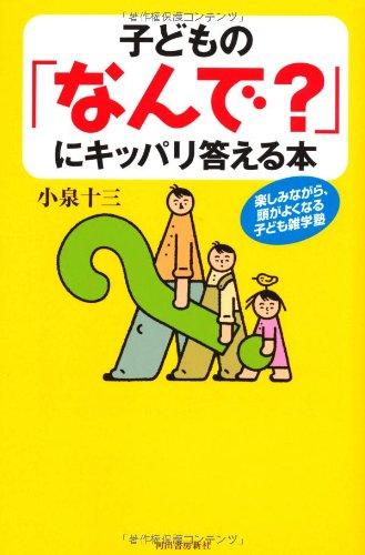 子どもの「なんで?」にキッパリ答える本の詳細を見る