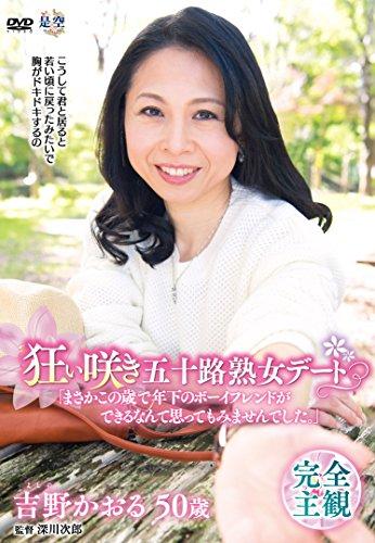 狂い咲き五十路熟女デート「まさかこの歳で年下のボーイフレンドができるなんて思ってもみませんでした。」 吉野かおる センタービレッジ [DVD]の詳細を見る