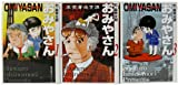 草壁署迷宮課おみやさん 文庫 1-3巻 セット (双葉文庫)