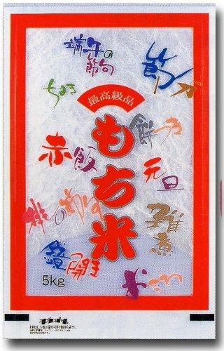 【精米】 もち米 佐賀県産 ひよくもち 令和元年度産 白米 (5kg)