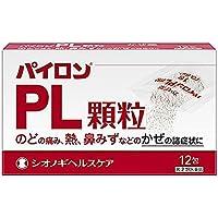 【指定第2類医薬品】パイロンPL顆粒 12包 ×5