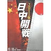 2011年日中開戦 (SUN MAGAZINE MOOK)