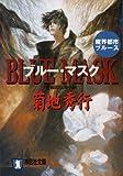 ブルー・マスク―魔界都市ブルース (祥伝社文庫)