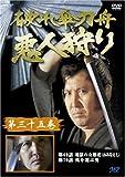 破れ傘刀舟 悪人狩り 35 [DVD]