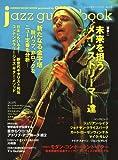 jazz guitar book Vol.23(ジャズギター・ブック Vol.23) シンコーミュージック・ムック