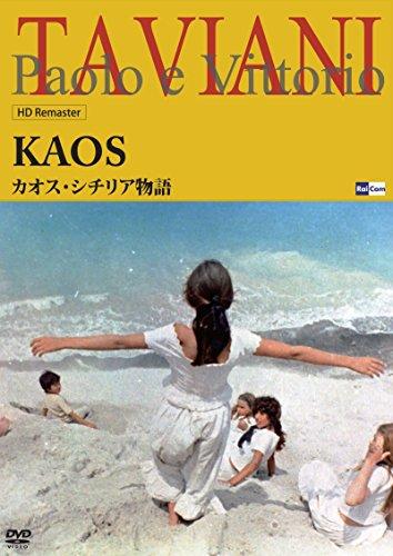カオス・シチリア物語 [DVD]