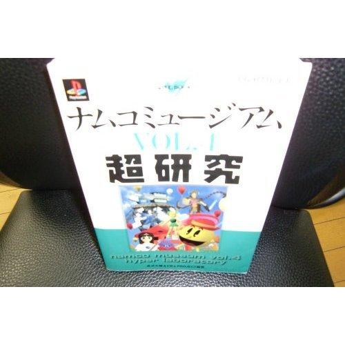 ナムコミュージアム〈VOL.4〉超研究 (じゅげむBOOKS)
