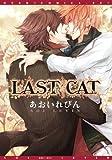 LAST CAT / あおいれびん のシリーズ情報を見る