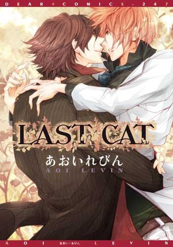 LAST CAT (ラスト・キャット) (ディアプラス・コミックス)の詳細を見る