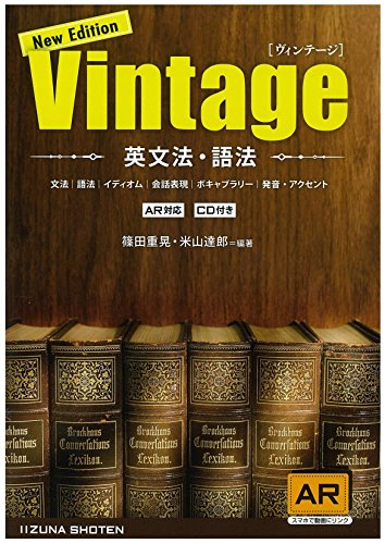 Vintage―英文法・語法 CD付き