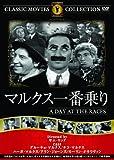 マルクス一番乗り [DVD]