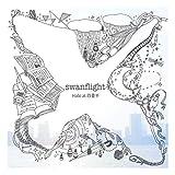 swanflight(通常盤)