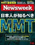 Newsweek (ニューズウィーク日本版) 2019年7/23号[日本人が知るべきMMT] 画像