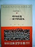 日本文学全集〈1〉坪内逍遙・二葉亭四迷 (1974年)ハムレット・細君 あいびき・平凡・浮雲